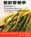 餐飲營養學
