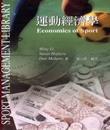 運動經濟學