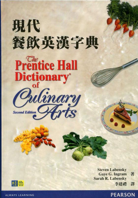 現代餐飲英漢字典