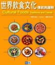 世界飲食文化